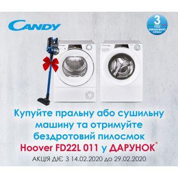 При покупці пральної або сушильної машину Candy пилосмок, Hoover FD22 L011 в подарунок