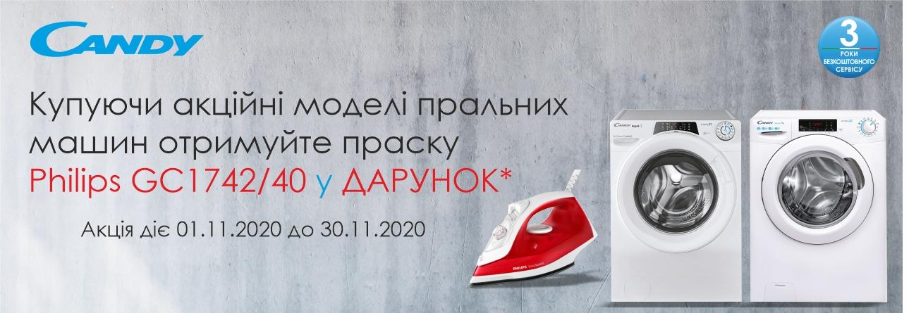 Philips GC1742/40 в ПОДАРОК*
